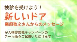 がん検診啓発キャンペーンソング 槇原敬之「新しいドア」