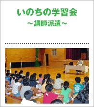 いのちの学習会~生命尊重,がん教育への講師派遣~