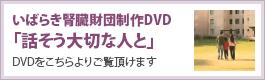 いばらき腎バンク制作DVD「話そう大切な人と」