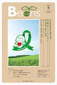 beans2013fuyu