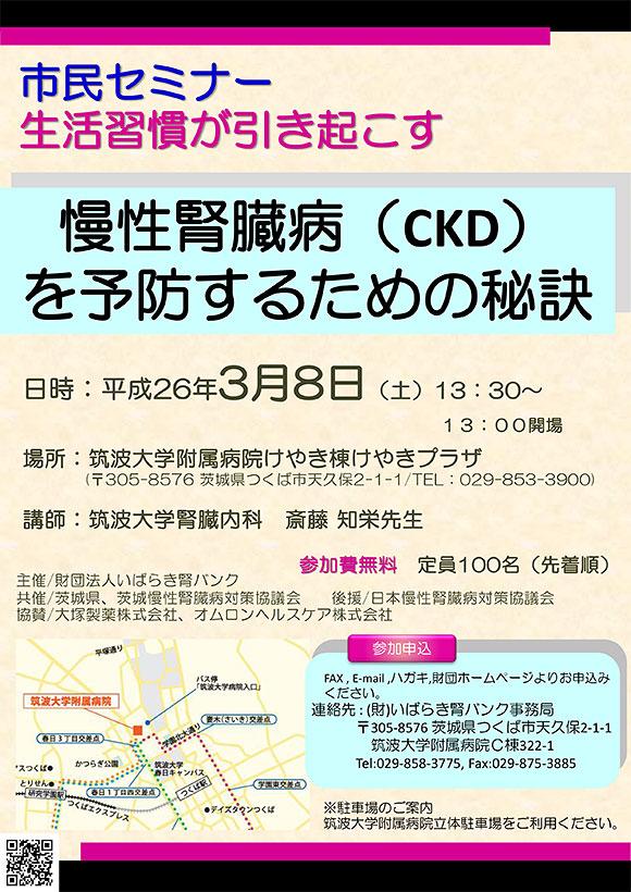 ckd3_8