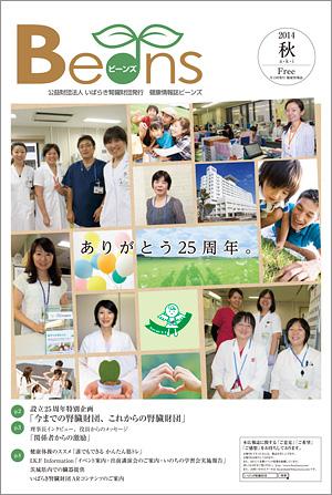健康情報誌Beans2014冬号(第8号)サムネイル