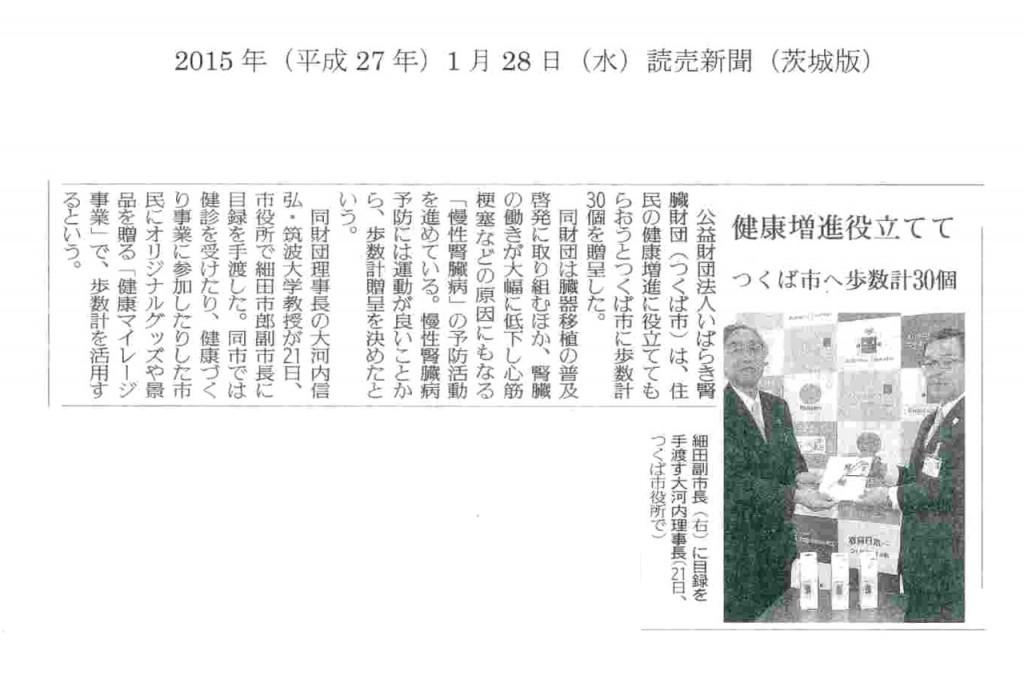 読売20140128