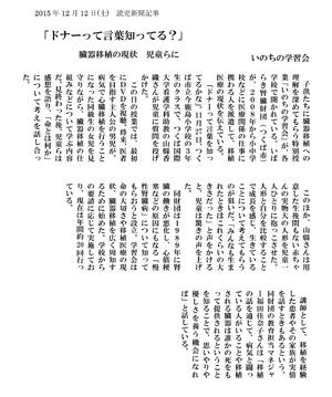 読売新聞20151212-記事(今鹿島小)