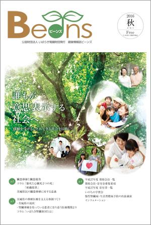 健康情報誌Beans2016秋号(第12号) 表紙
