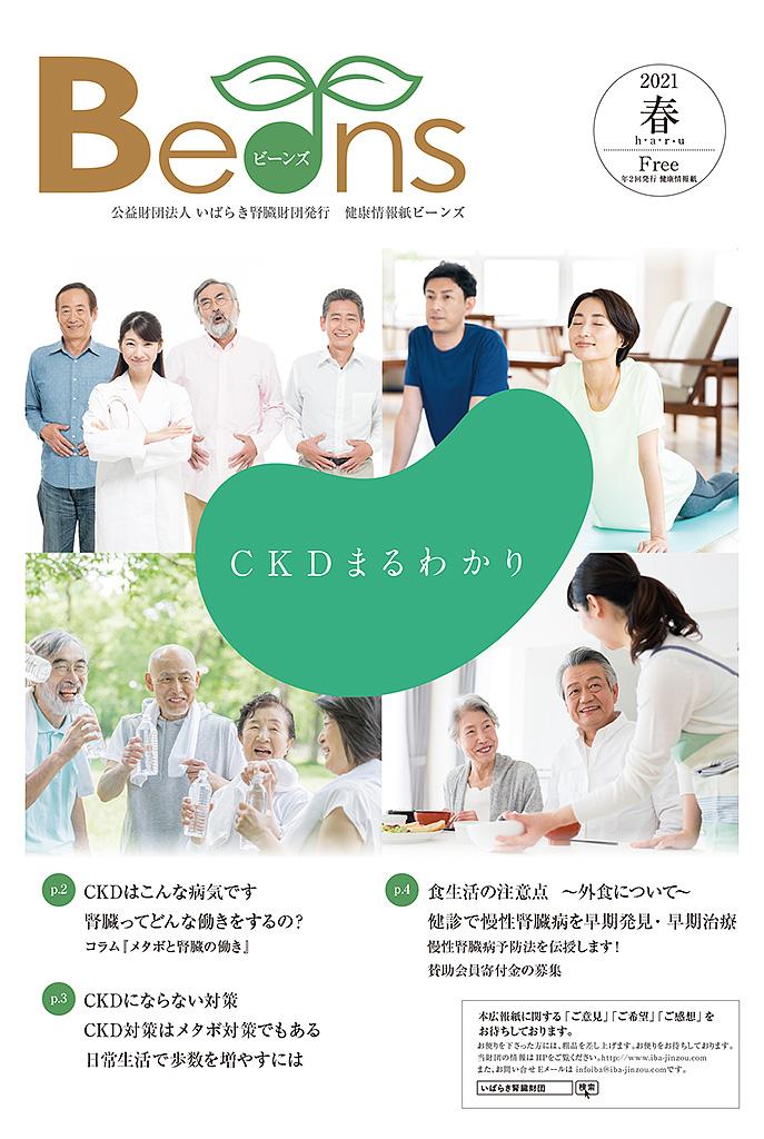 健康情報紙Beans2021春号(第21号)表紙